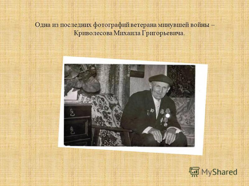 Одна из последних фотографий ветерана минувшей войны – Криволесова Михаила Григорьевича.