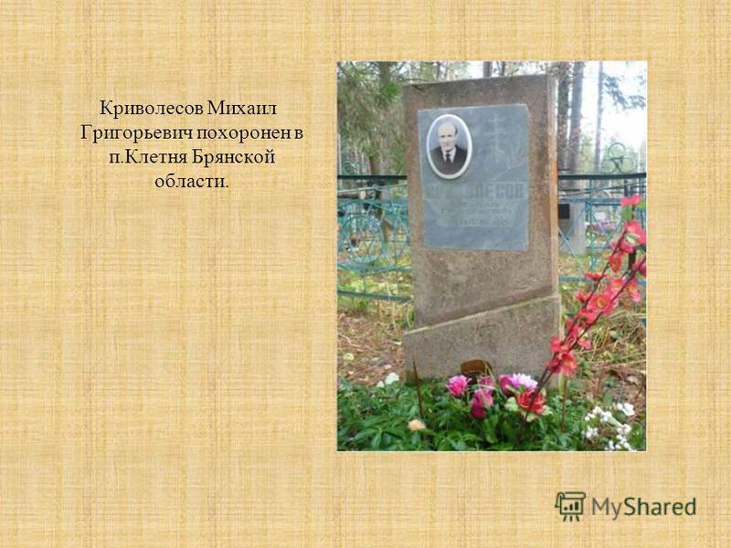 Криволесов Михаил Григорьевич похоронен в п.Клетня Брянской области.