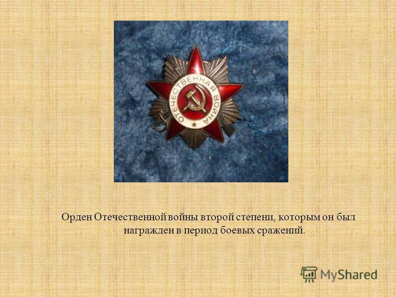 Орден Отечественной войны второй степени, которым он был награжден в период боевых сражений.