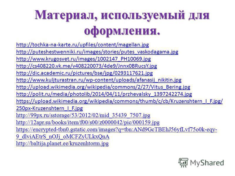 Материал, используемый для оформления. http://tochka-na-karte.ru/upfiles/content/magellan.jpg http://puteshestwenniki.ru/images/stories/putes_vaskodagama.jpg http://www.krugosvet.ru/images/1002147_PH10069. jpg http://cs408220.vk.me/v408220073/4de9/Jn