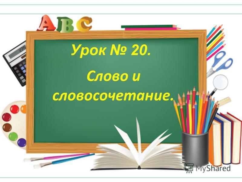 Слово и словосочетание. Урок 20.