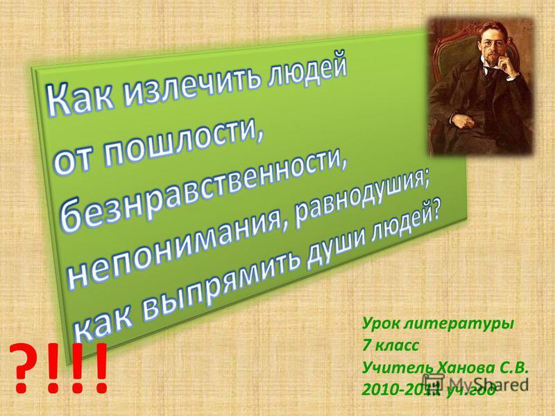 Урок литературы 7 класс Учитель Ханова С.В. 2010-2011 уч.год ?!!!