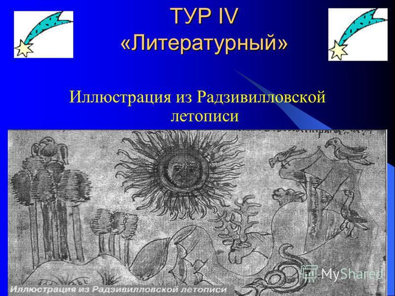 ТУР IV «Литературный» Иллюстрация из Радзивилловской летописи