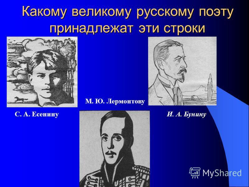 Какому великому русскому поэту принадлежат эти строки С. А. Есенину И. А. Бунину М. Ю. Лермонтову