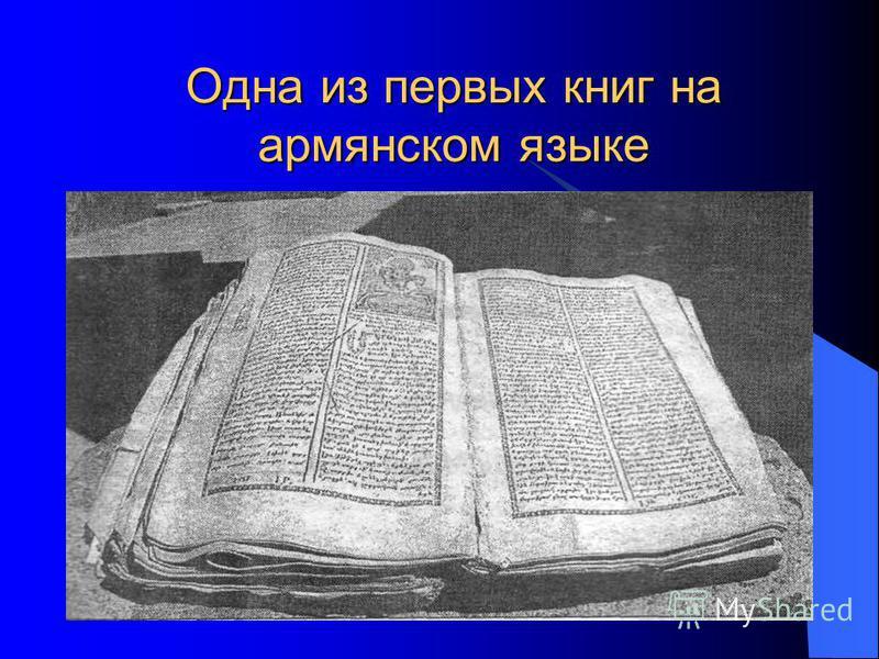 Одна из первых книг на армянском языке