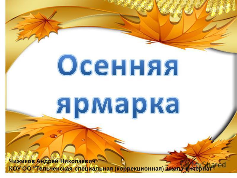 Чижиков Андрей Николаевич КОУ ОО Тельченская специальная (коррекционная) школа-интернат