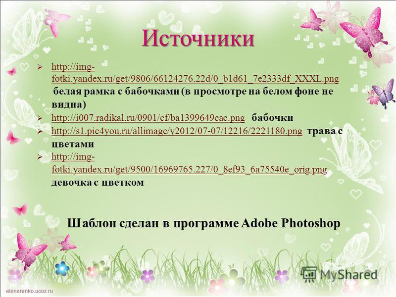 http://img- fotki.yandex.ru/get/9806/66124276.22d/0_b1d61_7e2333df_XXXL.png http://img- fotki.yandex.ru/get/9806/66124276.22d/0_b1d61_7e2333df_XXXL.png белая рамка с бабочками (в просмотре на белом фоне не видна) http://i007.radikal.ru/0901/cf/ba1399