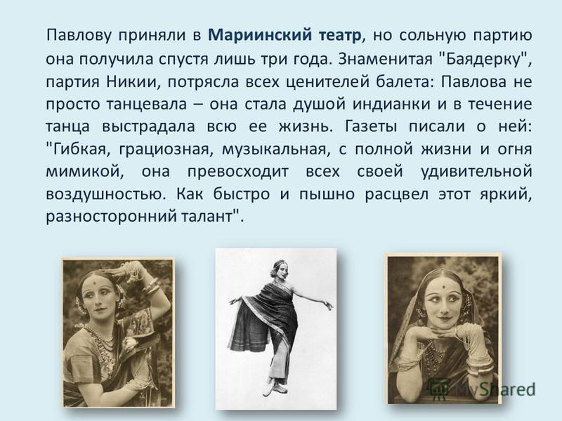 Павлову приняли в Мариинский театр, но сольную партию она получила спустя лишь три года. Знаменитая