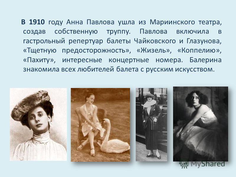 В 1910 году Анна Павлова ушла из Мариинского театра, создав собственную труппу. Павлова включила в гастрольный репертуар балеты Чайковского и Глазунова, «Тщетную предосторожность», «Жизель», «Коппелию», «Пахиту», интересные концертные номера. Балерин