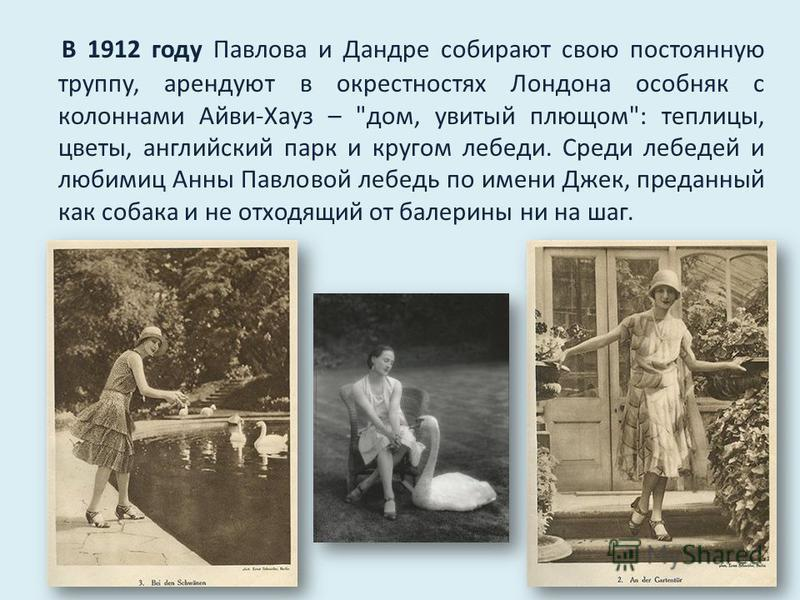 В 1912 году Павлова и Дандре собирают свою постоянную труппу, арендуют в окрестностях Лондона особняк с колоннами Айви-Хауз –