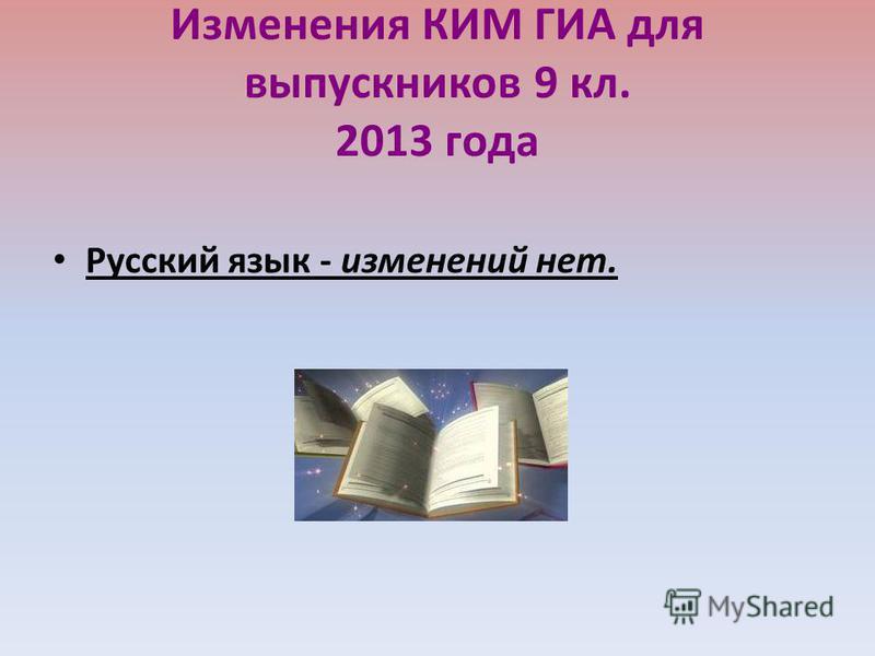 Изменения КИМ ГИА для выпускников 9 кл. 2013 года Русский язык - изменений нет.