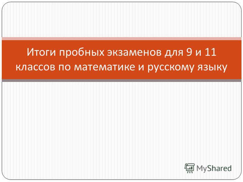 Итоги пробных экзаменов для 9 и 11 классов по математике и русскому языку