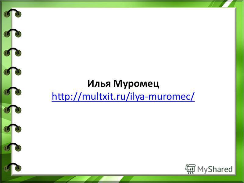 Илья Муромец http://multxit.ru/ilya-muromec/ http://multxit.ru/ilya-muromec/