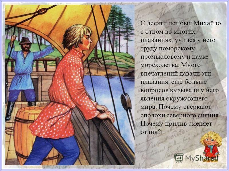 Напротив города Холмогор широко разлилась Северная Двина, омывая берега девяти островов. На одном из них – на Курострове в деревне Мишанинской (потом она слилась с деревней Денисовкой) 19 ноября 1711 года у промышленника-помора Василия Дорофеевича Ло