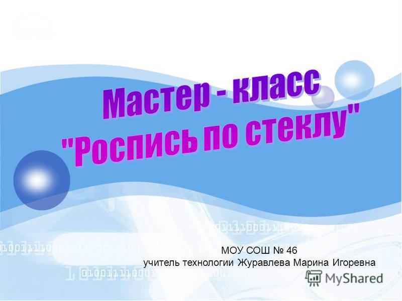 МОУ СОШ 46 учитель технологии Журавлева Марина Игоревна