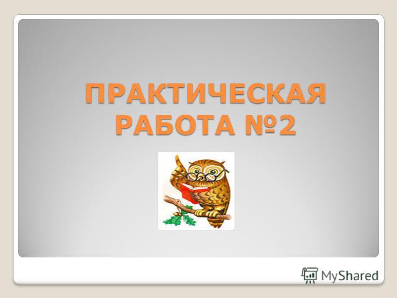 ПРАКТИЧЕСКАЯ РАБОТА 2