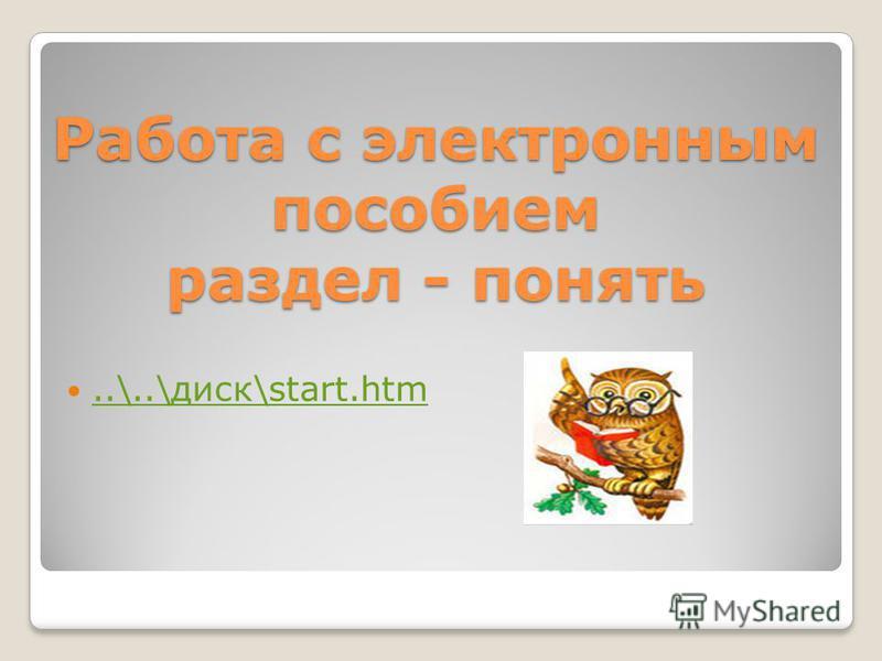 Работа с электронным пособием раздел - понять..\..\диск\start.htm..\..\диск\start.htm