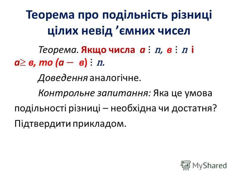 Теорема про подільність різниці цілих невід ємних чисел