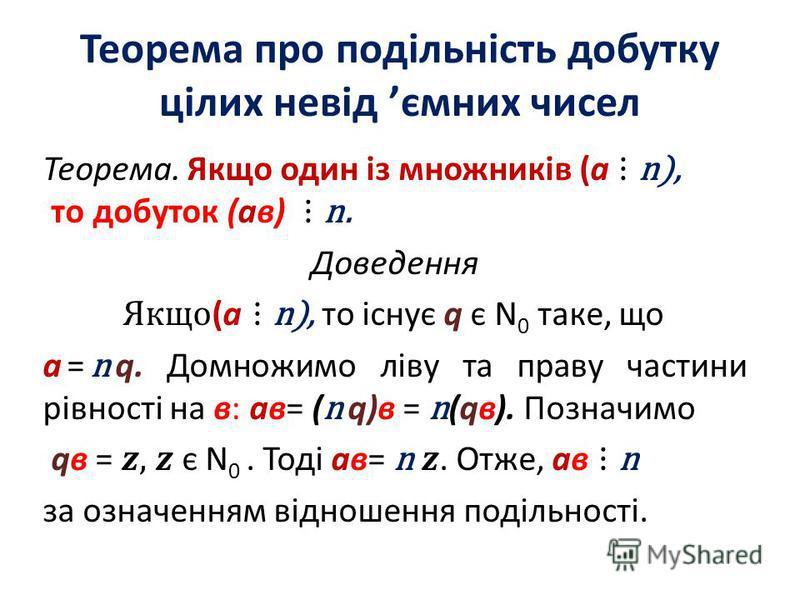 Теорема про подільність добутку цілих невід ємних чисел