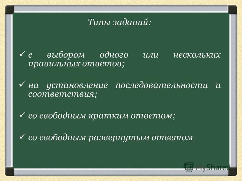 Типы заданий: с выбором одного или нескольких правильных ответов; на установление последовательности и соответствия; со свободным кратким ответом; со свободным развернутым ответом