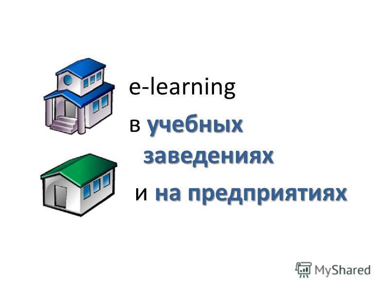 e-learning учебных заведениях в учебных заведениях на предприятиях и на предприятиях