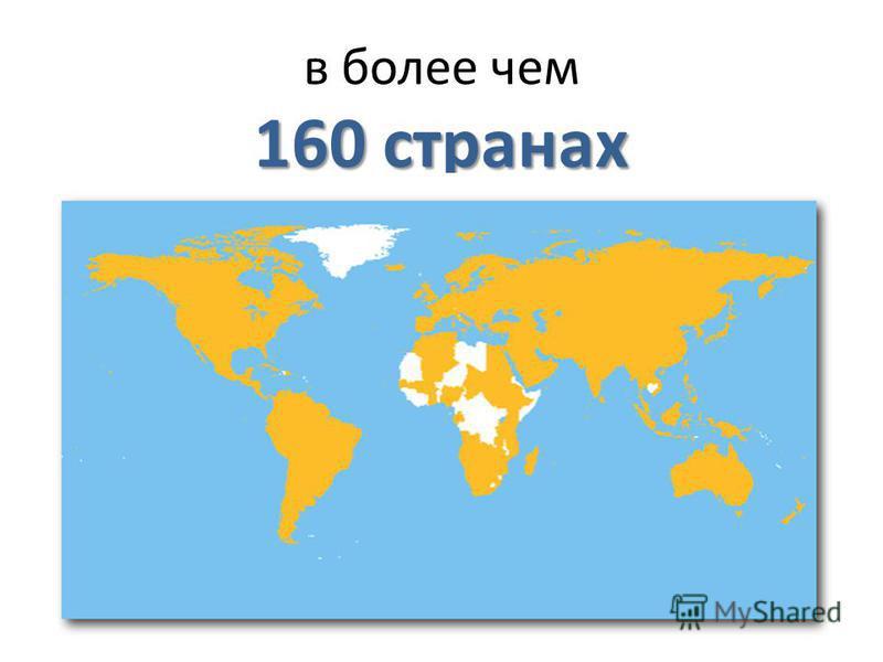 160 странах в более чем 160 странах