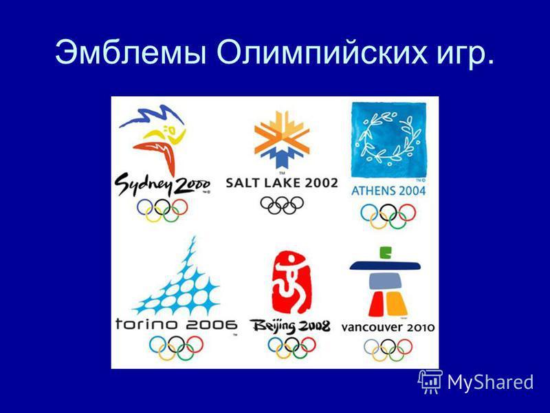 Эмблемы Олимпийских игр.