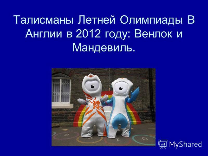 Талисманы Летней Олимпиады В Англии в 2012 году: Венлок и Мандевиль.