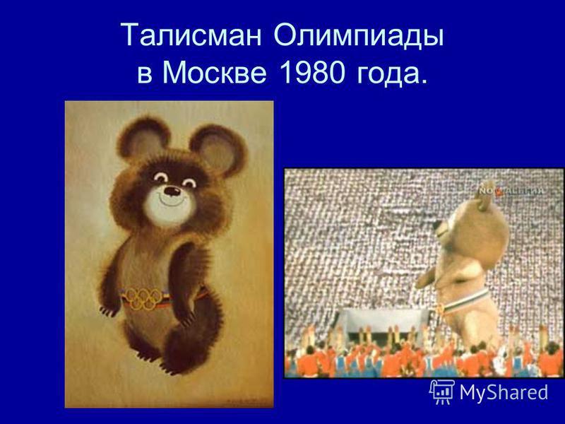 Талисман Олимпиады в Москве 1980 года.