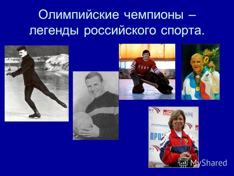 Олимпийские чемпионы – легенды российского спорта.