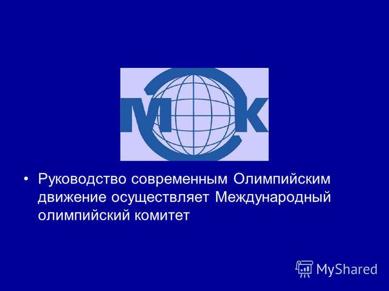 Руководство современным Олимпийским движение осуществляет Международный олимпийский комитет