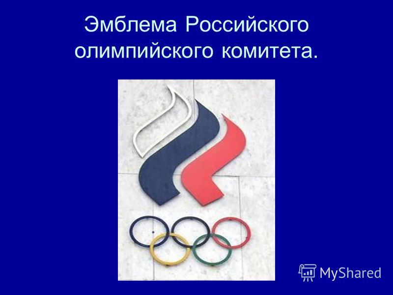 Эмблема Российского олимпийского комитета.