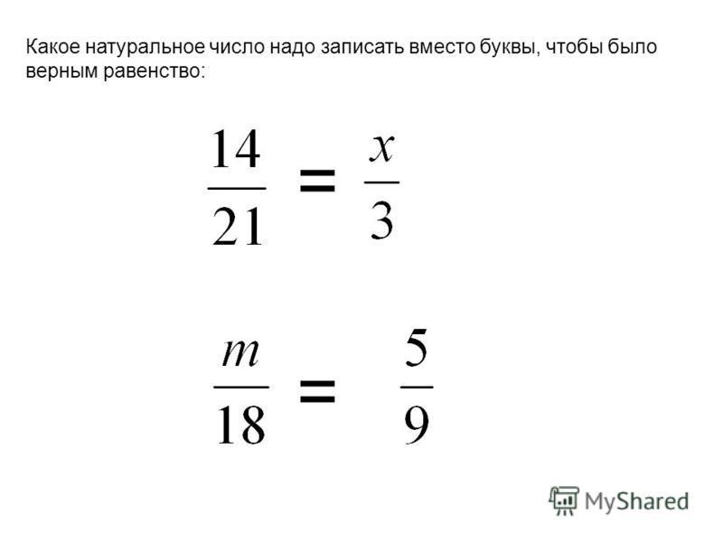 Какое натуральное число надо записать вместо буквы, чтобы было верным равенство: = =