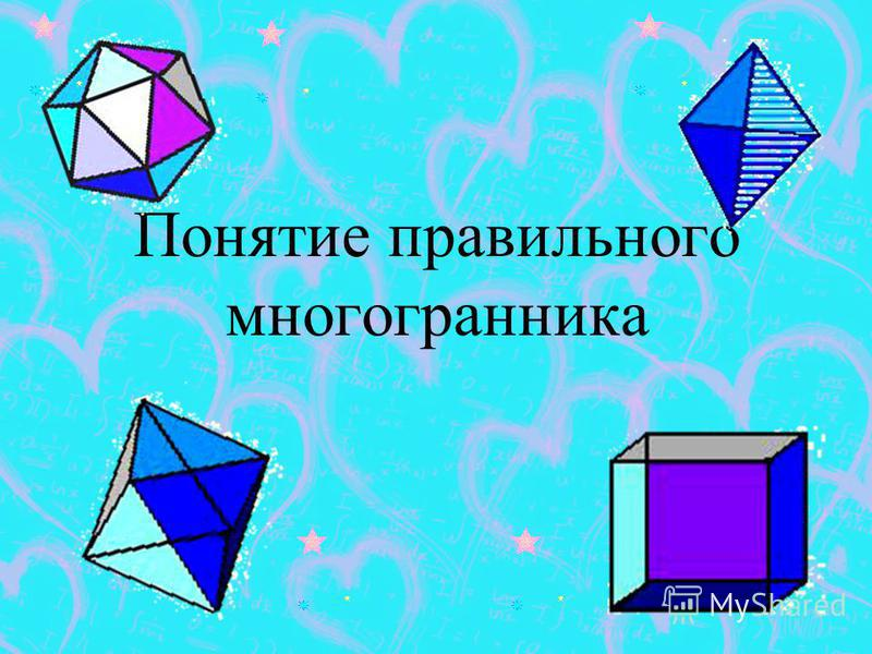 Понятие правильного многогранника