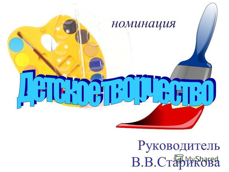 Руководитель В.В.Старикова номинация
