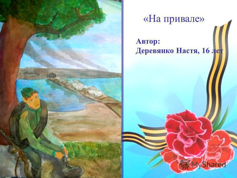 «На привале» Автор: Деревянко Настя, 16 лет