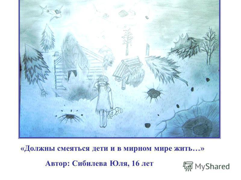 «Должны смеяться дети и в мирном мире жить…» Автор: Сибилева Юля, 16 лет