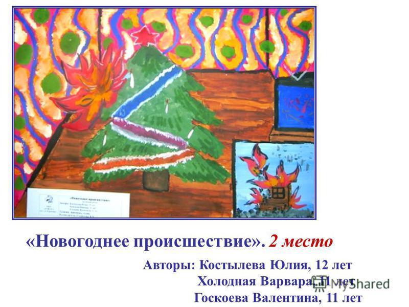 «Новогоднее происшествие». 2 место Авторы: Костылева Юлия, 12 лет Холодная Варвара, 11 лет Госкоева Валентина, 11 лет