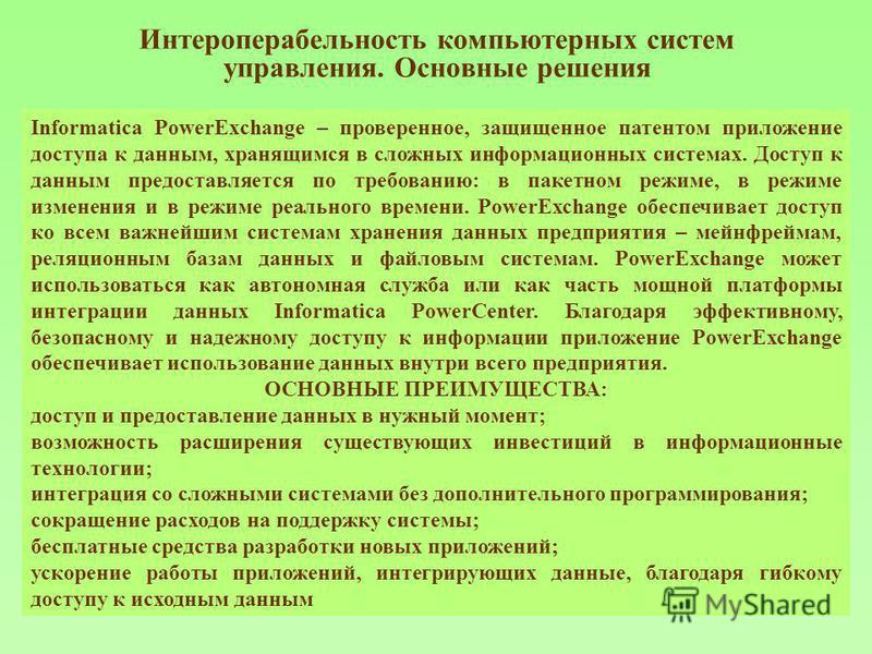 Интероперабельность компьютерных систем управления. Основные решения Informatica PowerExchange – проверенное, защищенное патентом приложение доступа к данным, хранящимся в сложных информационных системах. Доступ к данным предоставляется по требованию