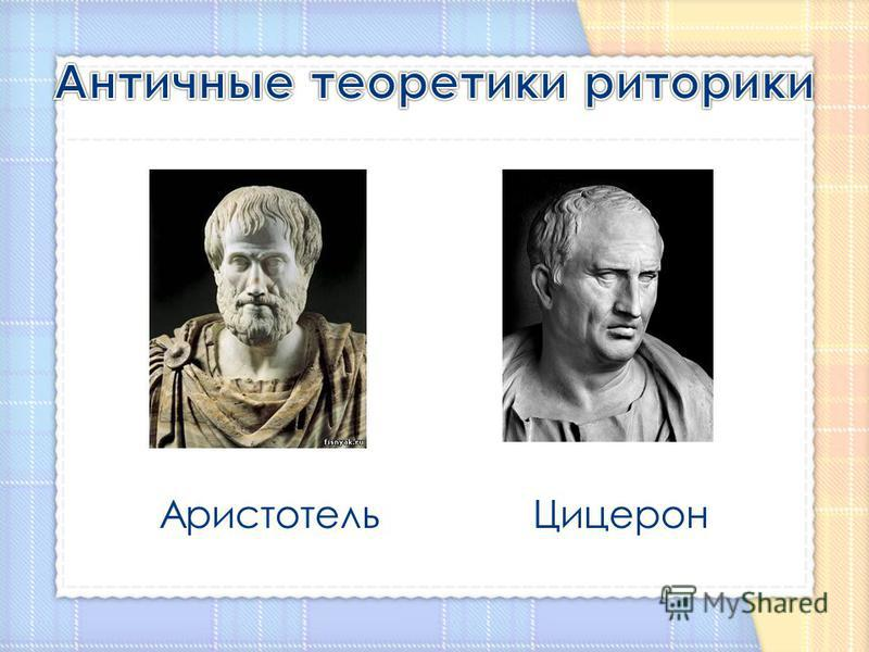 Аристотель Цицерон