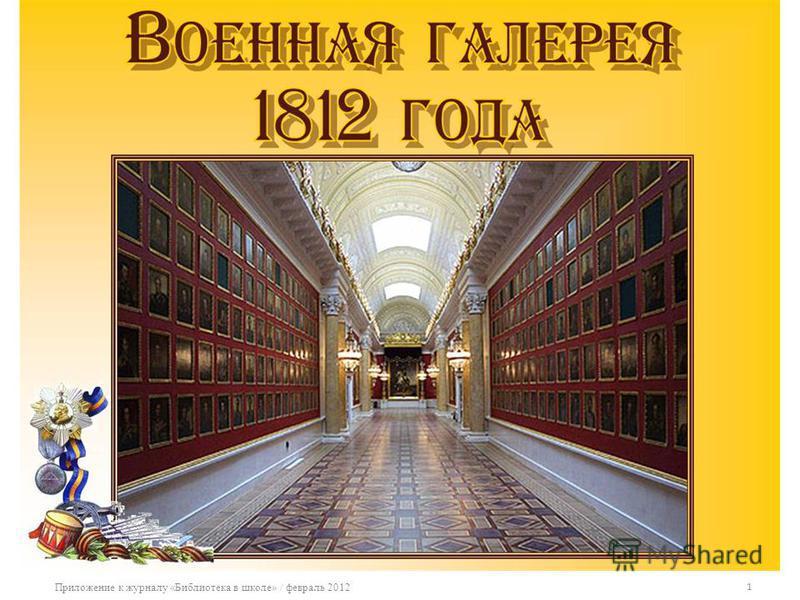 Приложение к журналу «Библиотека в школе» / февраль 2012 1