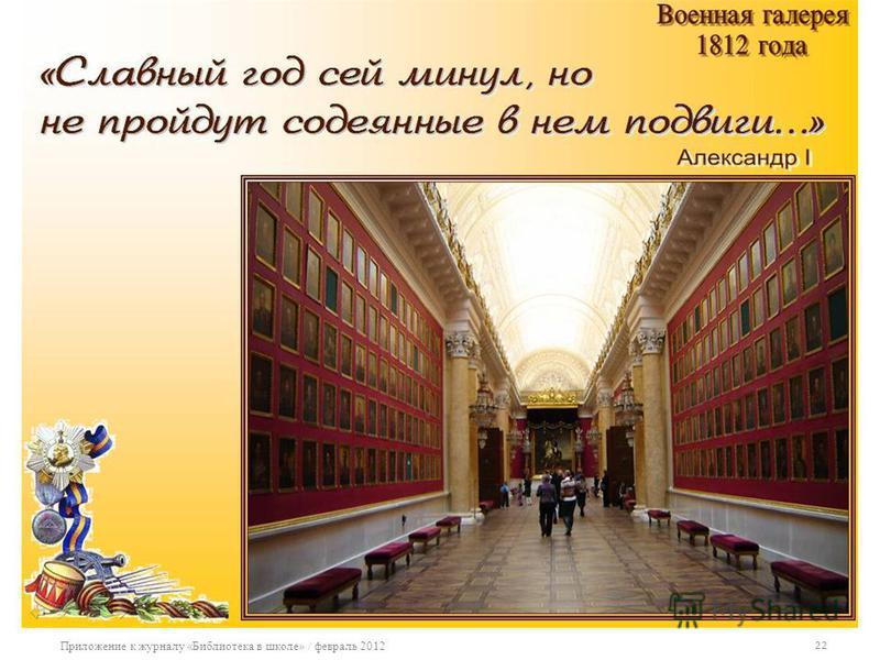 Приложение к журналу «Библиотека в школе» / февраль 2012 22