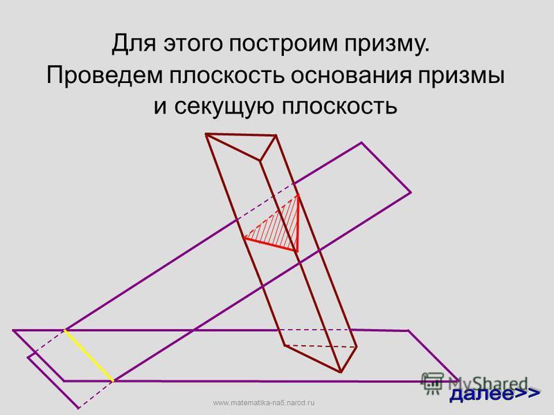 Для этого построим призму. Проведем плоскость основания призмы www.matematika-na5.narod.ru