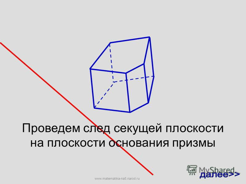 Построим призму www.matematika-na5.narod.ru
