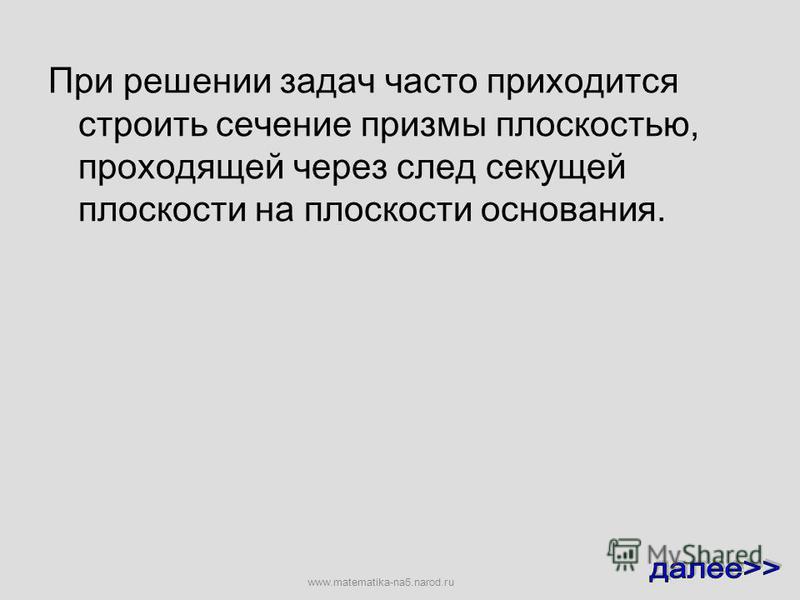 Метод следов. www.matematika-na5.narod.ru