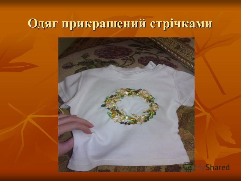 Одяг прикрашений стрічками Одяг прикрашений стрічками