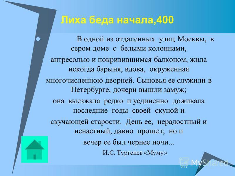 Лиха беда начала,400 В одной из отдаленных улиц Москвы, в сером доме с белыми колоннами, антресолью и покривившимся балконом, жила некогда барыня, вдова, окруженная многочисленною дворней. Сыновья ее служили в Петербурге, дочери вышли замуж; она выез