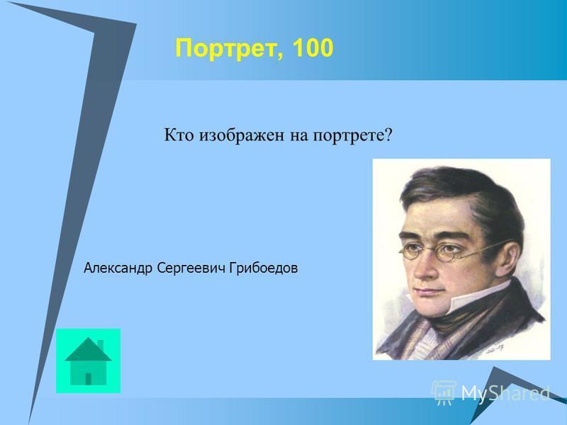 Портрет, 100 Кто изображен на портрете? Александр Сергеевич Грибоедов
