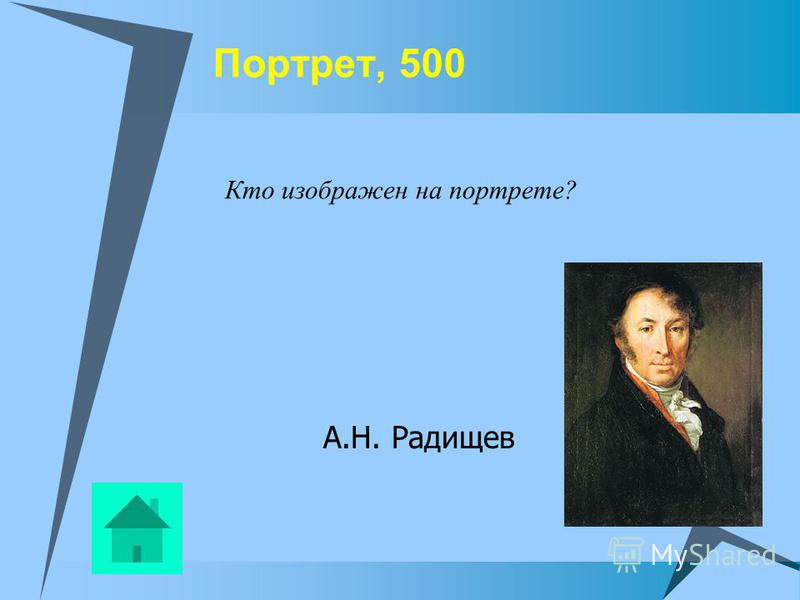 Портрет, 500 Кто изображен на портрете? А.Н. Радищев