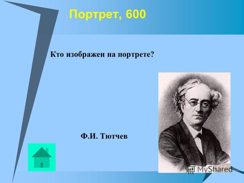 Портрет, 600 Кто изображен на портрете? Ф.И. Тютчев